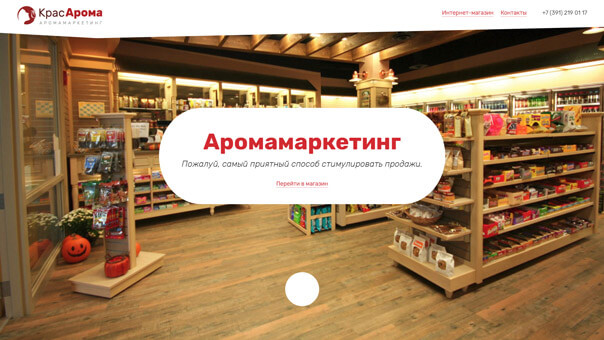 Буквально ароматная посадочная страница для сайта красарома.рф
