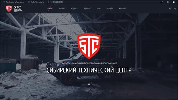Сайт Сибирского Технического Центра STC. Здесь готовят крутые внедорожники.