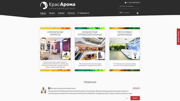 Интернет-магазин ароматов для бизнеса КрасАрома