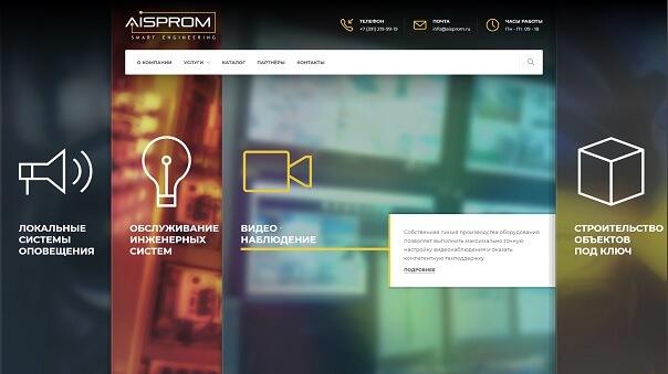 Cайт успешной инжиниринговой компании «AISPROM»