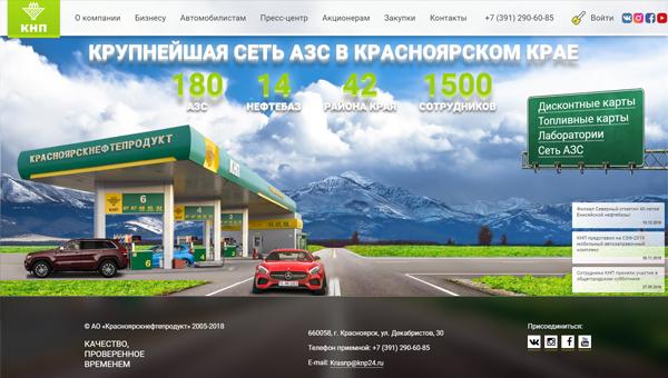 Сайт крупнейшей сети автозаправочных станций КНП