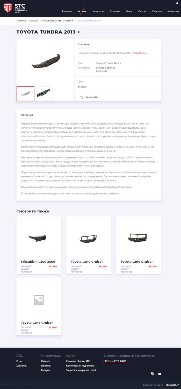 //bosgroup.ru/wp-content/uploads/2019/01/stc22.jpg