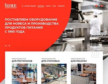 Разработка сайта компании с интернет-магазином RENER