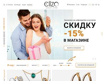 Создание интернет-магазина ювелирных украшений_ELLZO